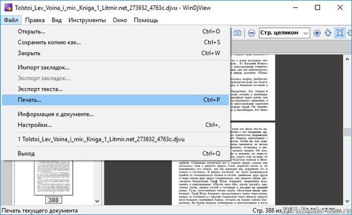 виртуальная печать в файл