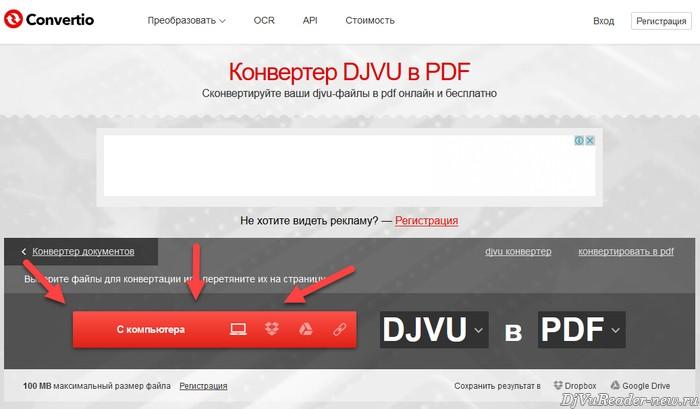 Конвертация djvu-pdf онлайн
